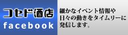 コセド酒店 facebook