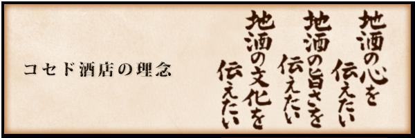 コセド酒店 理念