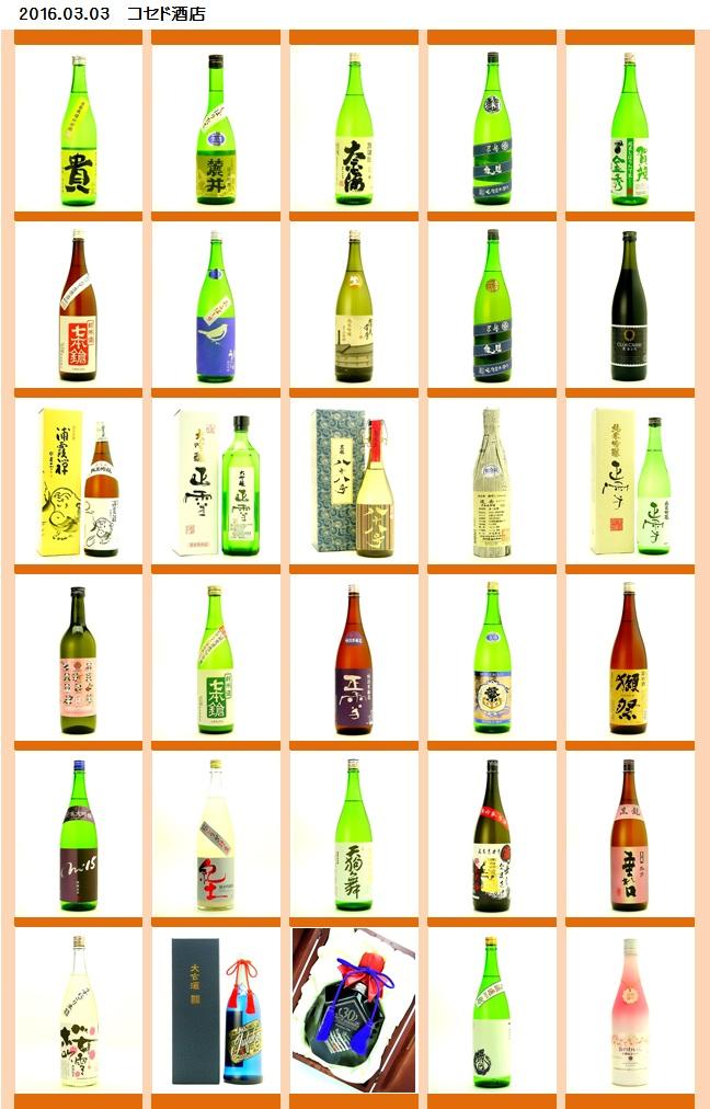 2016.3.3お酒をさがす