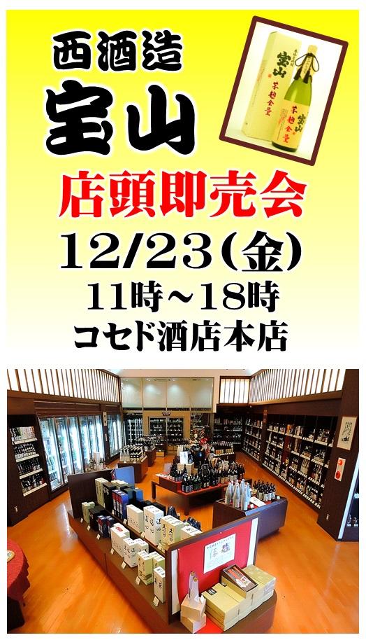 12.13宝山即売会