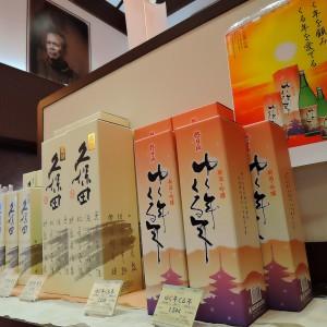 年末年始にオススメの日本酒