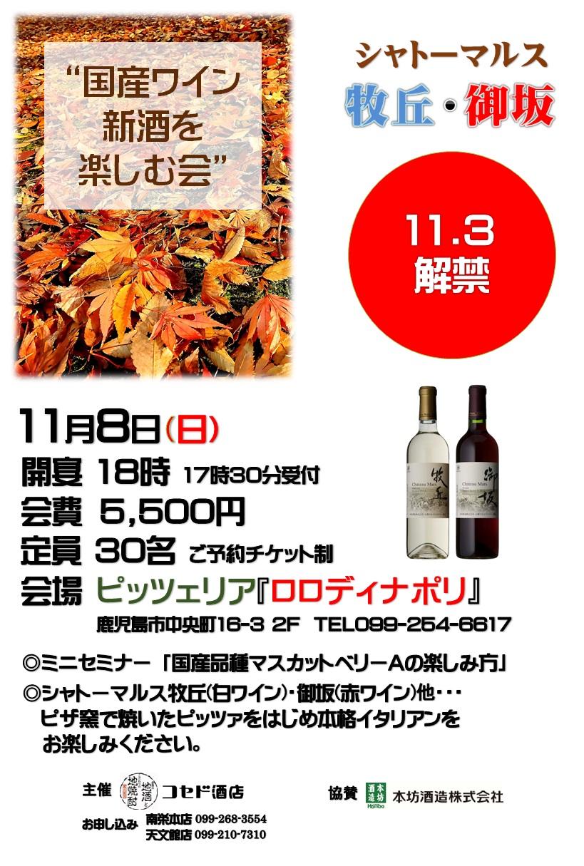 2015.11.8ワイン会