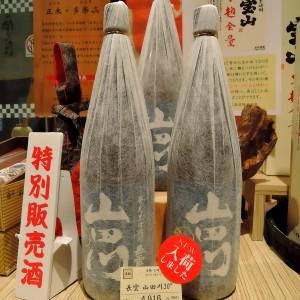 手造り黒糖と国産米による優しくきれいな風味の黒糖焼酎、長雲 山田川(やまだごう)
