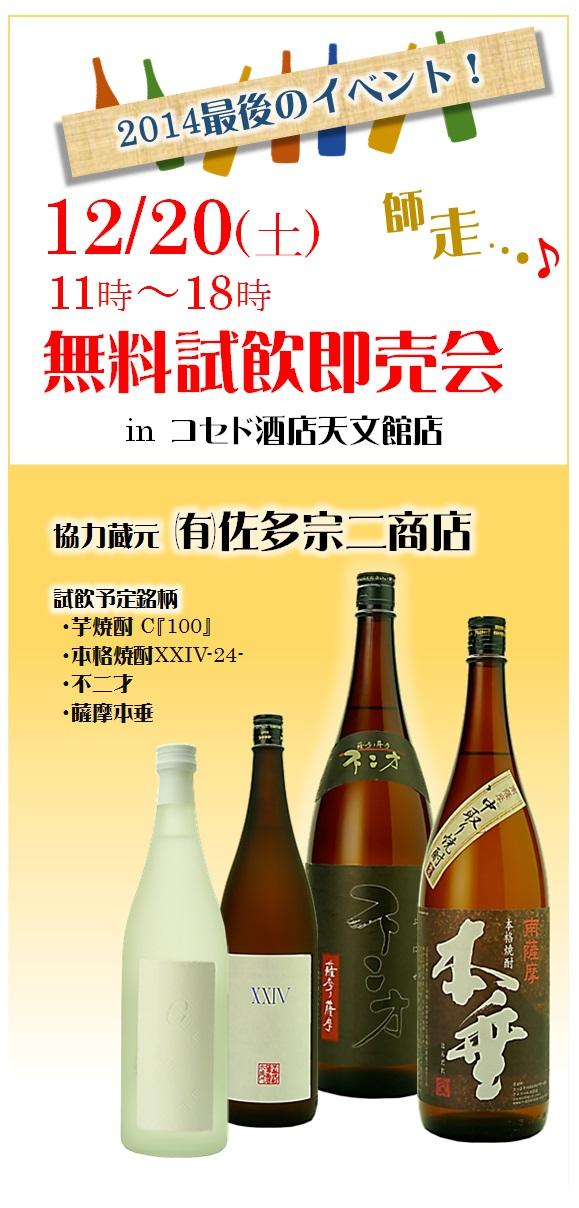 2014.12.20佐多宗二試飲会