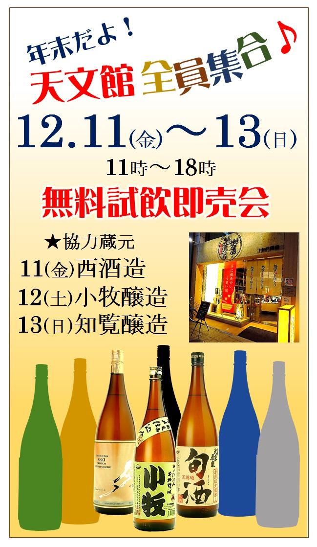 2015.12天文館試飲会