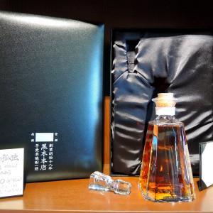 プレミアム百年の孤独「バカラ製ボトル入り」 税込¥324,000-