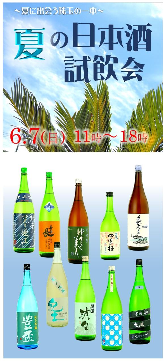2015.6.7日本酒試飲会