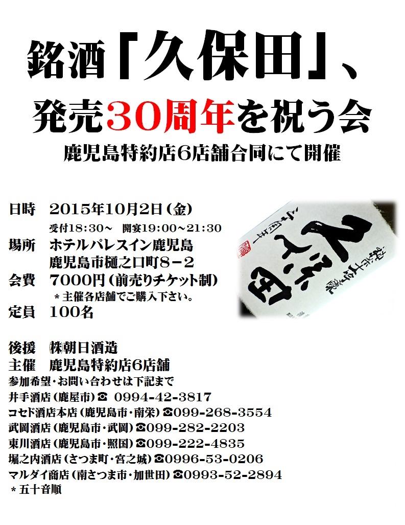 10.2久保田3