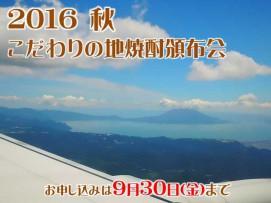 2016秋頒布9.30