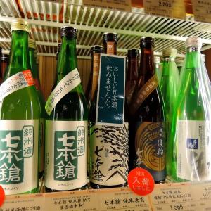 11月より取扱い開始、滋賀の富田酒造「七本鎗」は鳥料理と相性抜群