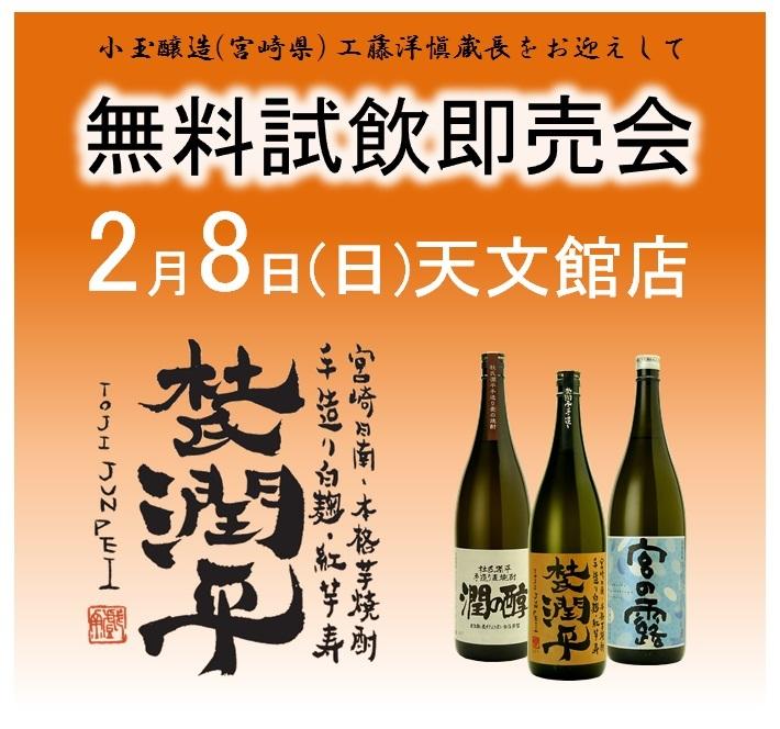 2015.2.8 無料試飲即売会 小玉醸造