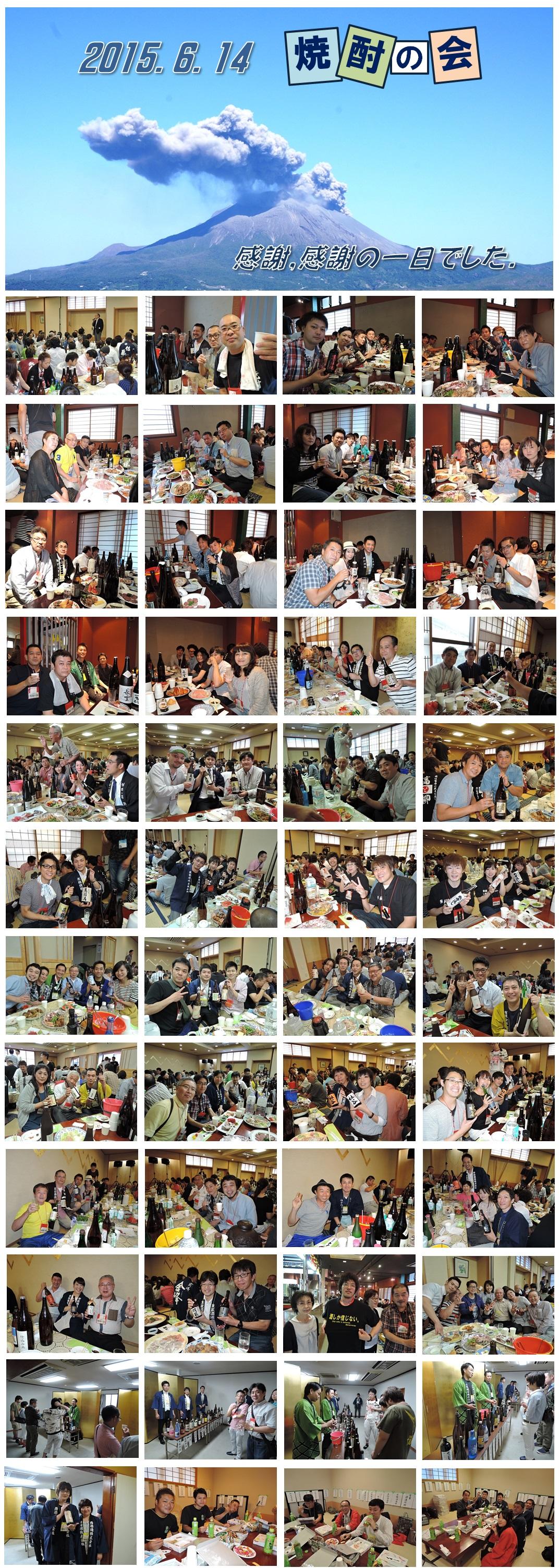2015焼酎の会