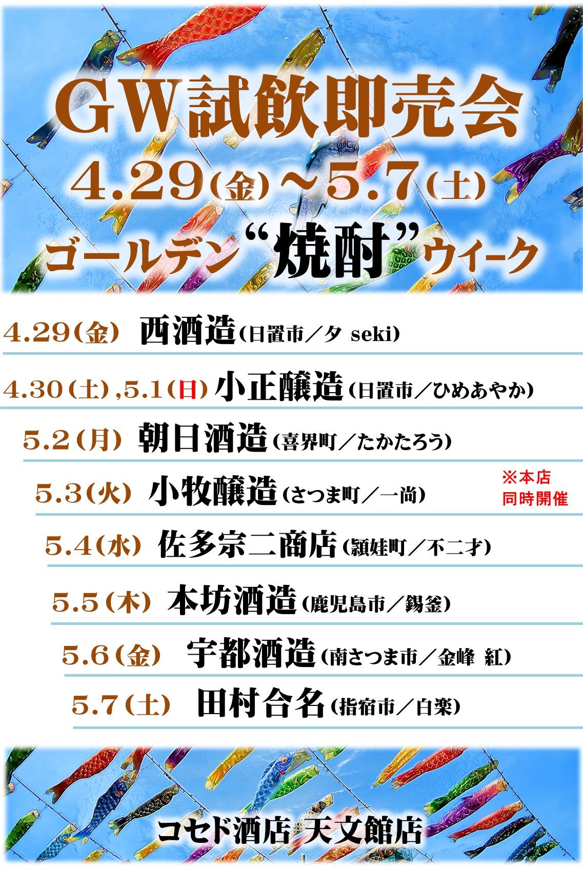 2016GW試飲会4.25