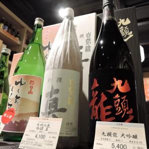 お正月にオススメの日本酒