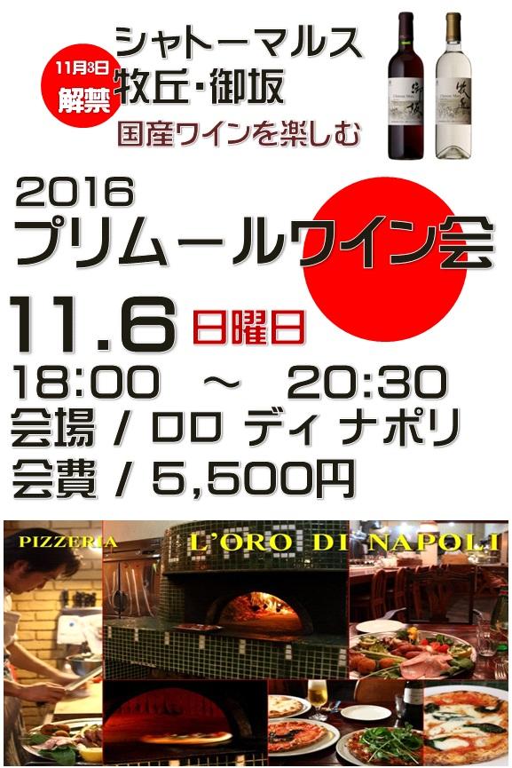 2016.11.6ワイン会