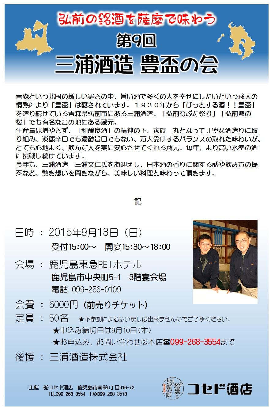 2015豊盃の会